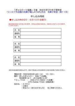 第11回和菓子教室申し込み用紙.jpg