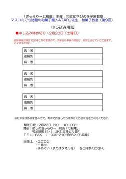 第9回和菓子教室申し込み用紙.jpg