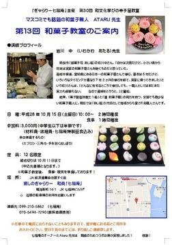 wagashi13.jpg