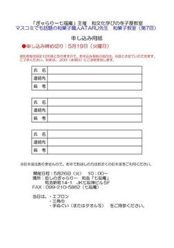 第7回和菓子教室申し込み用紙.jpg